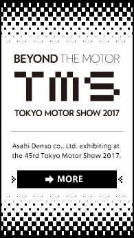 Asahi Denso co., Ltd. is going to exhibit at the 45rd Tokyo Motor Show 2017.